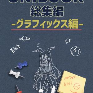 【販売終了】UNIBOOK総集編〜グラフィックス編〜(電子+冊子)