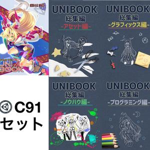 【販売終了】UNIBOOK C91セット(冊子+電子)