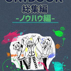 【電子】UNIBOOK総集編〜ノウハウ編〜
