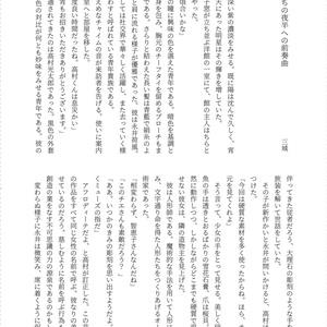 【或図10】ゴシックアンソロジー