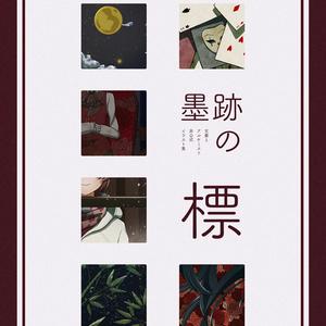 【或図5】墨跡の標【イラスト本】