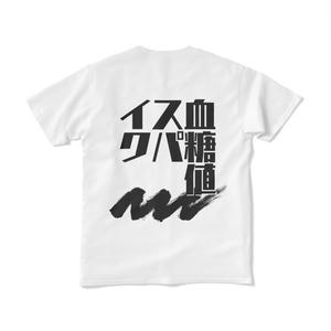 血糖値スパイク Tシャツ