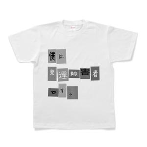 「僕は発達障害者です。」Tシャツ(横書き)