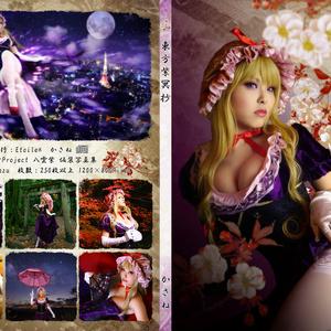東方紫冥抄