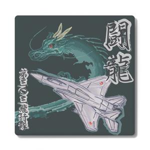 航空自衛隊・第303飛行隊 コースター
