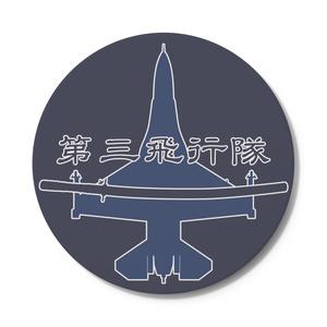 航空自衛隊・第3飛行隊 円形コースター