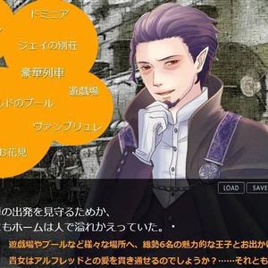 【Win】AfterStory アルフレッド編(同人ゲーム)