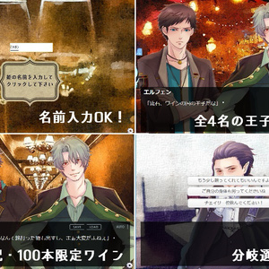 【第1話Win】「アルフレッド・ほろ酔い」同人ゲーム