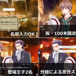 【第2話Win】「アルフレッドほろ酔い」同人ゲーム