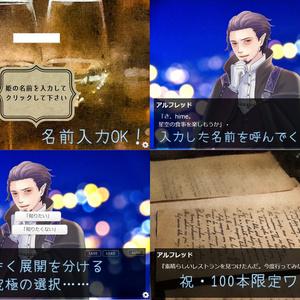 【第4話Win】「アルフレッド・ほろ酔い同人ゲーム」
