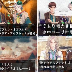 【第5話Win】「アルフレッド・ほろ酔い」同人ゲーム
