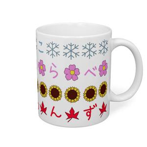 四季の半霊人マグカップ