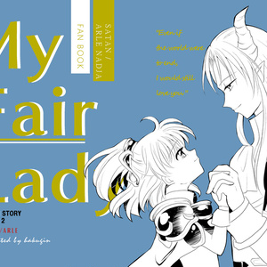 【委託中】My Fair Lady