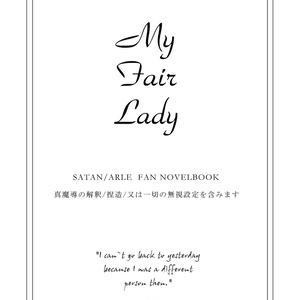 【委託中】My Fair Lady