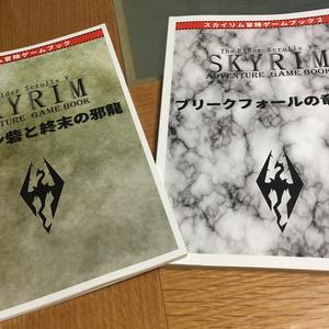 スカイリム冒険ゲームブック二冊セット 『ヘルゲン砦と終末の邪龍(第二版)』『ブリークフォールの竜碑石』