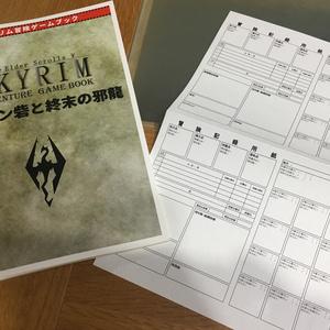スカイリム冒険ゲームブック ヘルゲン砦と終末の邪龍