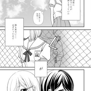 フェンス越しの恋