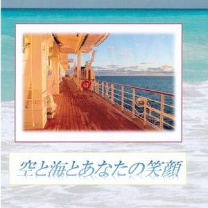 カードキャプターさくらパラレル小説個人誌・空と海とあなたの笑顔