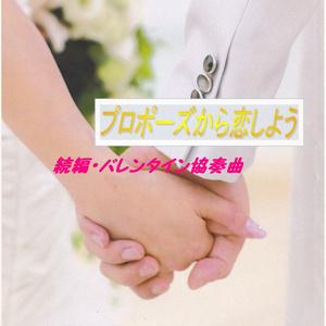 プロポーズから恋しよう続編・バレンタイン協奏曲