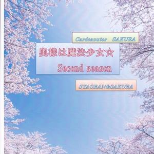 カードキャプターさくら 同人誌 奥様は魔法少女☆Ⅰ&Ⅱセット販売