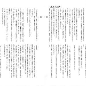 シンケンジャー赤桃同人誌「洋上の女神」(パラレル作品)