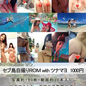 セブ島自撮りROM With ツナマヨ