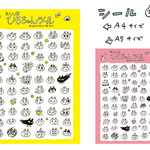 ねこのひろちゃんシール/A5