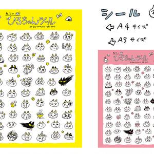 ねこのひろちゃんシール/A4