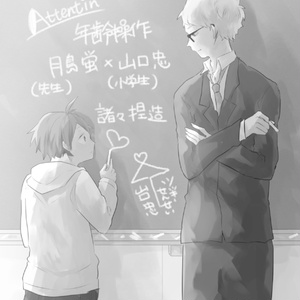 黒板に描けなかったゆめ