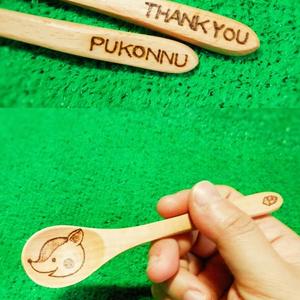 【文字入れ可】木製スプーン