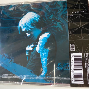 【CD】信念