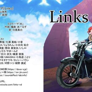 2019年秋M3頒布作品:音声ドラマCD『Links』