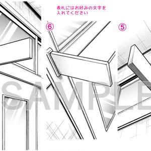 【学校素材1】教室廊下・表札