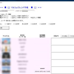 【β版】VRChatフレンド手帳