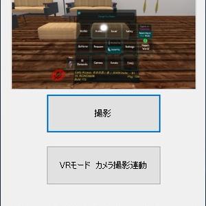 【β版】VRChatデスクトップカメラ