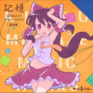 記憶 MAIKAZE music works (新装版)