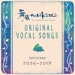舞風-Maikaze Original Vocal Songs Archives 2006~2018