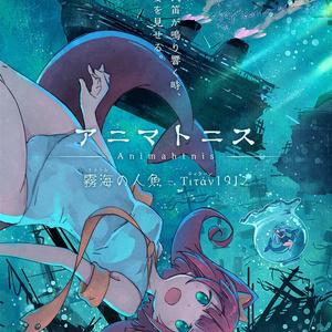 アニマトニス-Animahtnis [霧海の人魚 - Titan1912]・B3ポスター