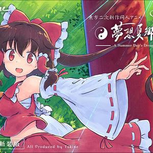 東方夢想夏郷 1 DVD (新装版)
