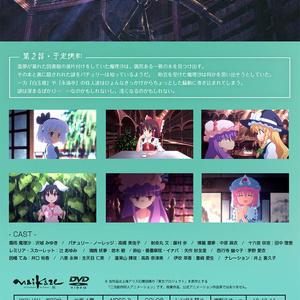 東方夢想夏郷 2 DVD (新装版)