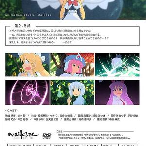 東方夢想夏郷 2.5 DVD (初回限定仕様)