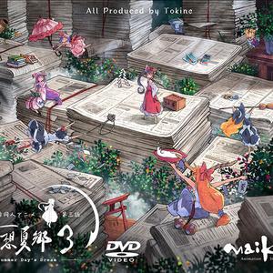 東方夢想夏郷 3 DVD