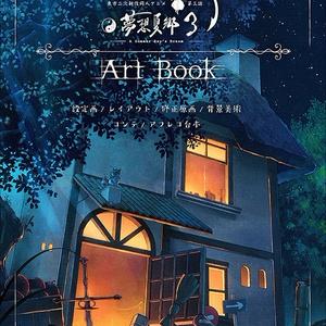 東方夢想夏郷 3 ArtBook