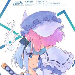 東方夢想夏郷 2.5 EDテーマ「Memory」B3ポスター