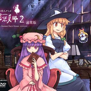 東方夢想夏郷 2 DVD (通常版)