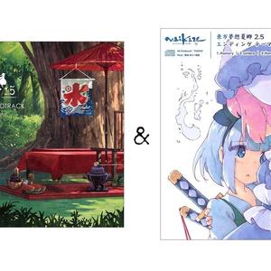 東方夢想夏郷 2.5 EDテーマ「Memory」& 東方夢想夏郷 2.5 サウンドトラックセット