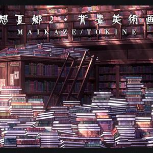 東方夢想夏郷 2 背景美術画集