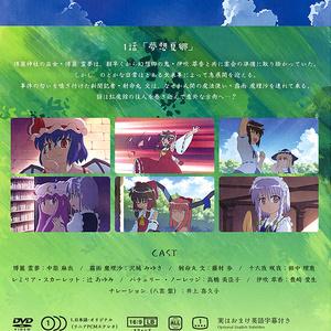 東方夢想夏郷 1 DVD (第二新装版)