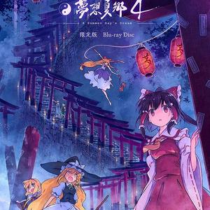 東方夢想夏郷 4 Blu-ray 限定版