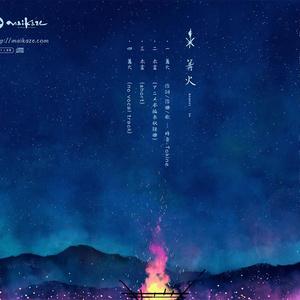 東方夢想夏郷 4 新 OP テーマソング「篝火 - Kagaribi」